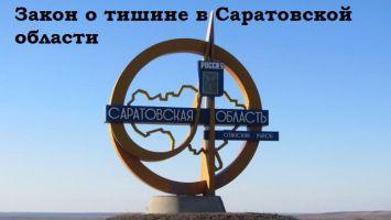 Нормы шума в Саратовской области: закон о тишине, размеры штрафов