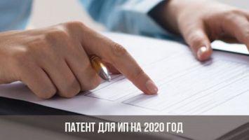 Патент для ИП в 2020 году: как рассчитать, правила регистрации и получения