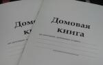 Оформление выписки из домовой книги: пошаговое описание процесса, важность данного документа