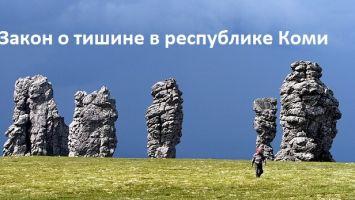 В какое время нельзя шуметь в республике Коми: закон о тишине на 2020 года