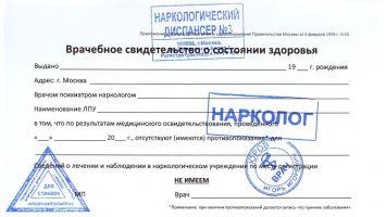 Оформление справки из наркологического диспансера: необходимые документы, запись на прием к врачу