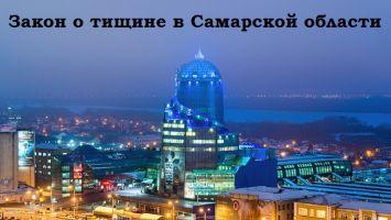 Нормы шума в Самарской области в 2020 году: закон о тишине, ответственность, размеры штрафов