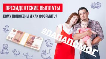 Начисление президентских выплат при рождении первого, второго или третьего ребенка