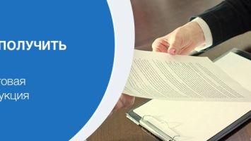 Как оформить единый жилищный документ через портал Госуслуги: пошаговый процесс заполнения заявления