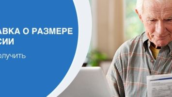 Пошаговый процесс оформления справки о размере пенсии онлайн