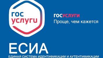 Учетная запись ЕСИА: пошаговый процесс регистрации