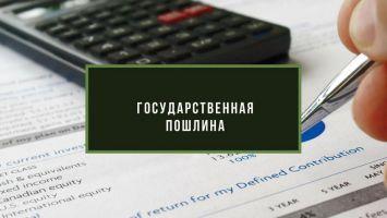 Как оплатить госпошлину онлайн: пошаговое описание процесса, возврат средств при переплате