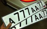 Как сохранить свои старые номера в ГИБДД: основные правила, требования к номерному знаку
