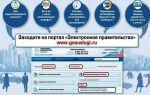 Как воспользоваться услугами ГИБДД с помощью сайта Госуслуги