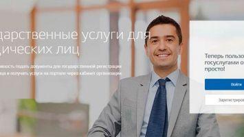 Алгоритм регистрации и входа в личный кабинет для юрлица на сайте Госуслуги