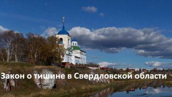 Закон о тишине в Свердловской области: уровень допустимого шума
