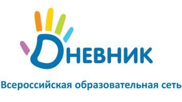Как войти на сайт «Дневник.ру» через онлайн-портал Госуслуги: подробная инструкция