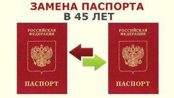 Замена паспорта в возрасте 45 лет: пошаговый алгоритм действий, основные правила