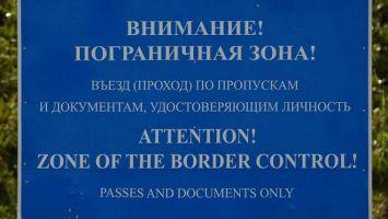 Как оформить пропускной документ в пограничную зону онлайн: пошаговый алгоритм действий