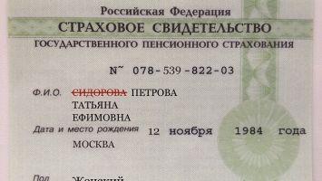 Получение нового СНИЛС при замене фамилии через портал Госуслуги: список необходимых документов