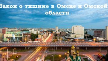 Нормы шума в Омске и Омской области: описание закона о тишине, размеры штрафов