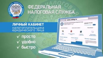 Как получить доступ личному кабинету налогоплательщика через МФЦ