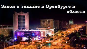 До сколько можно шуметь в Оренбурге и Оренбургской области: закон о тишине