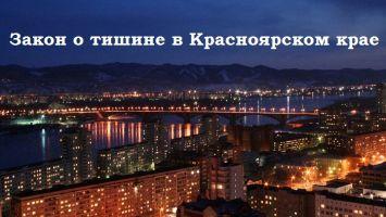 Нормы шума в Красноярском крае: закон о тишине 2020 года