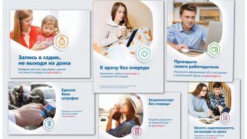 Зачем нужен портал Госуслуги: основные преимущества для пользователей