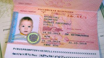 Как оформить загранпаспорт ребенку до 14 лет: пошаговый алгоритм, требования к фотографии
