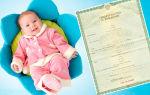 Дубликат свидетельства о рождении ребенка