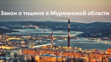 Нормы шума в Мурманской области: закон о тишине на 2020 год