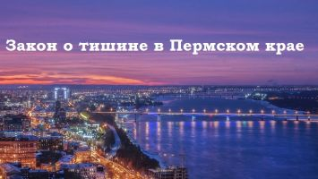 Нормы шума в Пермском крае: закон о тишине в 2020 году, ответственность и размеры штрафов