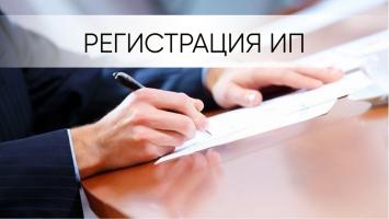 Регистрация ИП через Госуслуги