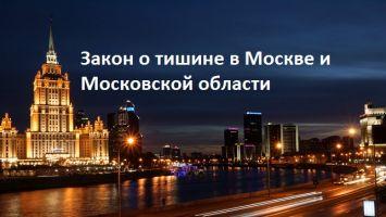 В какие часы можно шуметь в Москве и Московской области: закон о тишине 2020 года
