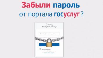Как восстановить пароль к своему аккаунту на сайте Госуслуги: пошаговая инструкция, меры безопасности