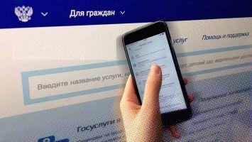 Как найти черновик документа на сайте Госуслуги: внесение изменений, удаление заявления