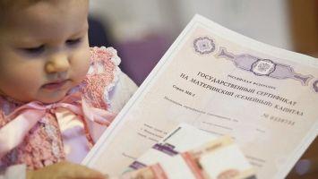 Можно ли узнать остаток по материнскому капиталу онлайн