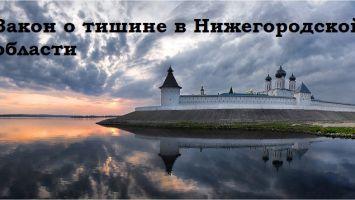 Нормы шума в Нижегородской области: закон о тишине, штрафы, подача жалобы