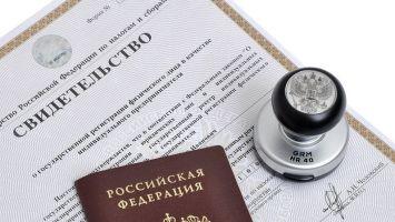 Можно ли закрыть ИП онлайн: список необходимых документов, причины отказа в принятии заявки