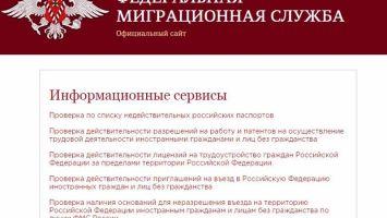 Сайт УФМС: проверить паспорт на действительность