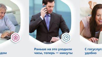 Вход в личный кабинет на онлайн-портале Госуслуги: основные правила, пошаговая инструкция