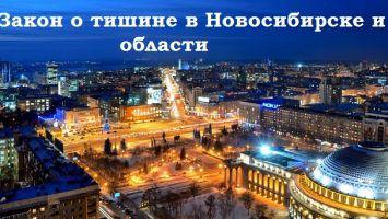 Нормы шума в Новосибирске: закон о тишине в 2020 году, ответственность граждан