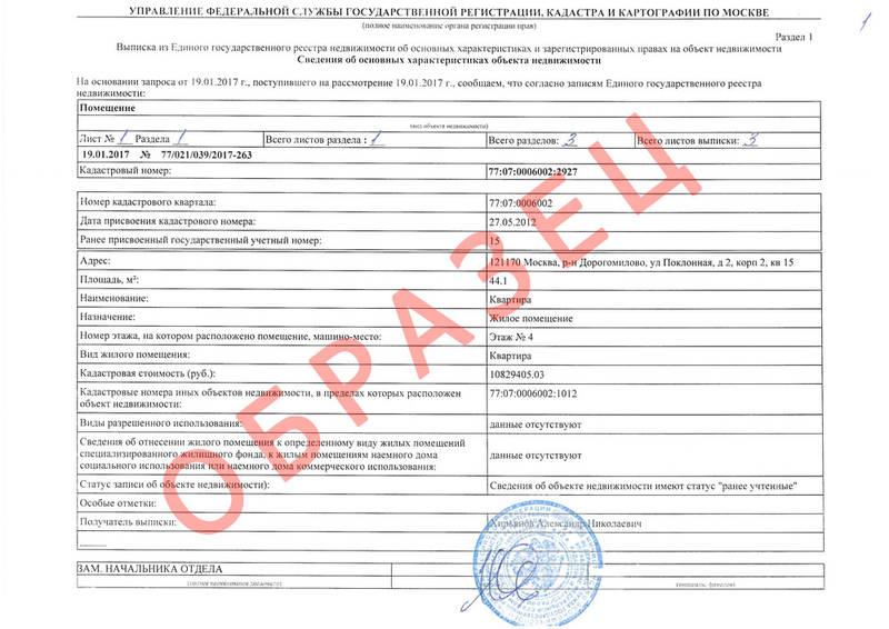 Какие документы сдаются в мфц для регистрации собственности по дду