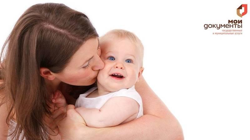 Как оформить единовременное пособие при рождении ребенка в МФЦ