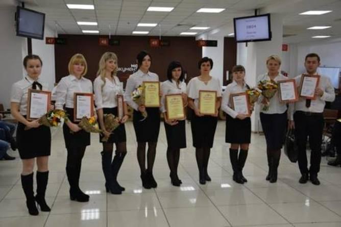 Награждение сотрудников МФЦ за участие в конкурсе