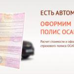 Страховка автомобиля в МФЦ: как оформить ОСАГО