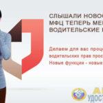 Как заменить водительское удостоверение (права) в МФЦ