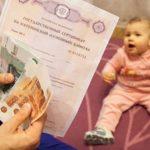 Как оформить материнский капитал в МФЦ: свежие новости и изменения