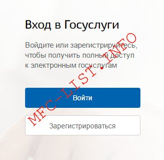 Регистрация на сайте госуслуги (Шаг. 1)