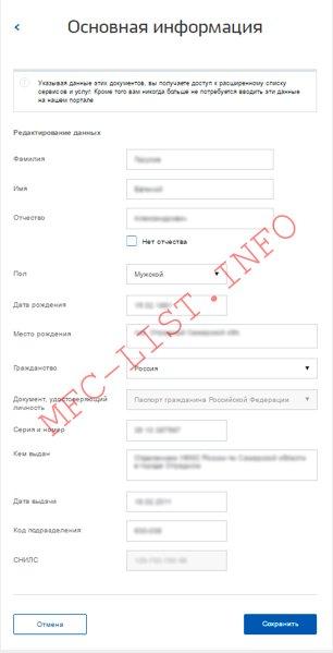 Регистрация на сайте госуслуги (Шаг. 6)