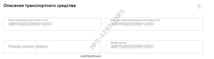 Регистрация транспортного средства(Шаг 5-1)