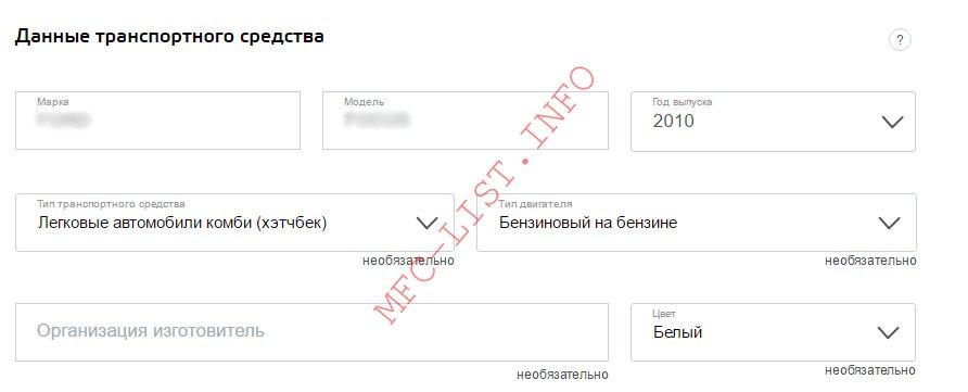 Регистрация транспортного средства(Шаг 5-2)