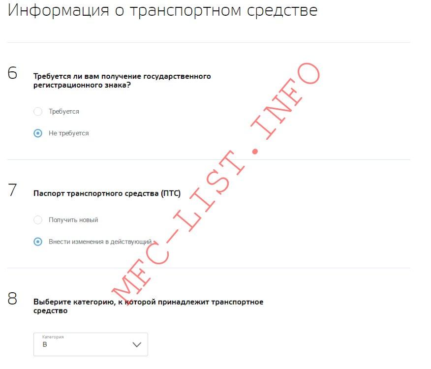 Регистрация транспортного средства(Шаг 5)