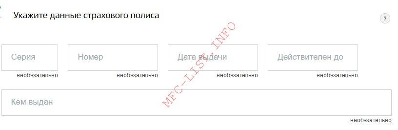 Регистрация транспортного средства(Шаг 6-2)